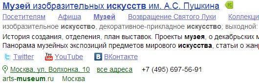 Социальные ссылки в Яндексе