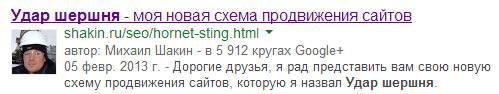 Авторство Google фото