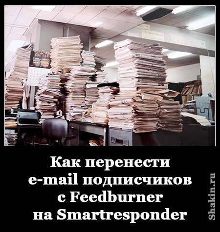 Как перенести e-mail подписчиков с Feedburner на Smartresponder
