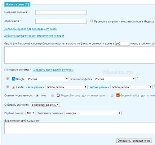 Скриншот сервиса Seobudget