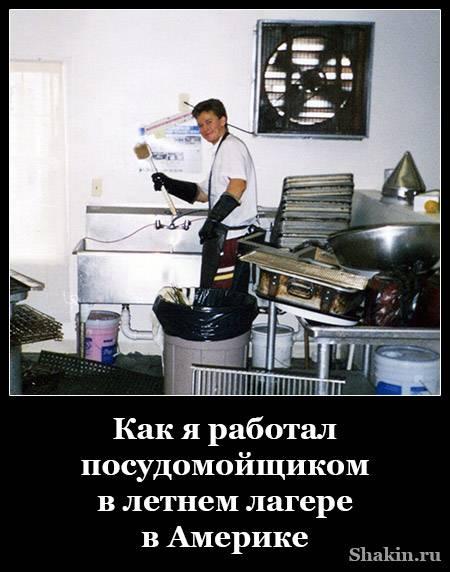 Как я работал посудомойщиком в летнем лагере в Америке