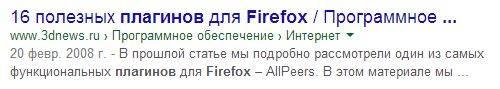 дата публикации в поисковой выдаче Google