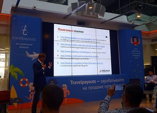 доклад Дмитрия Севальнева