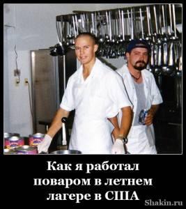 Как я работал поваром в летнем лагере в США