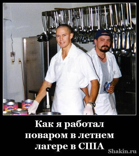 Как я работал поваром в летнем лагере в Америке
