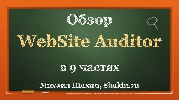 Обзор программы для SEO аудита сайтов Website Auditor