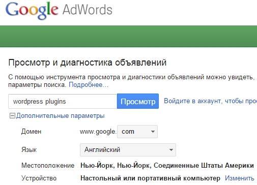 Инструмент предварительного просмотра и диагностики объявлений Google Adwords