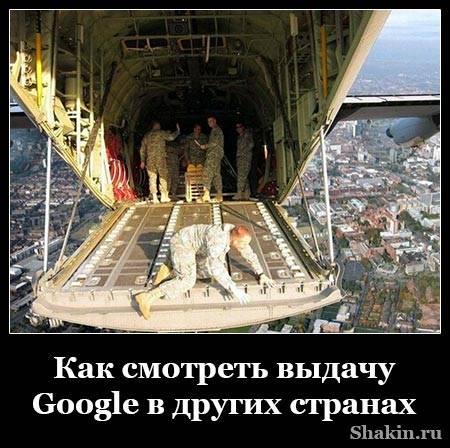 Как смотреть выдачу Google в других странах