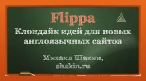Flippa - Клондайк идей для новых англоязычных сайтов