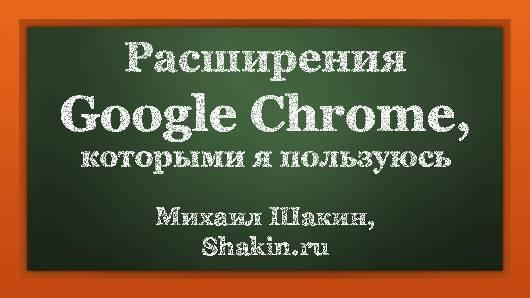 Расширения Google Chrome, которыми я пользуюсь