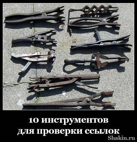 10 инструментов для проверки ссылок