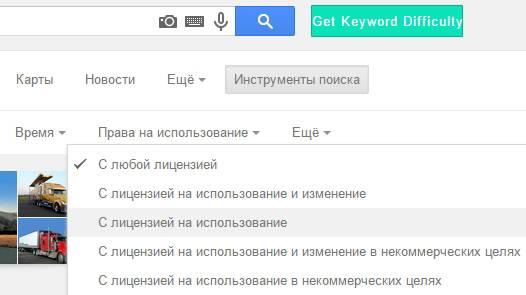 google картинки права на использование