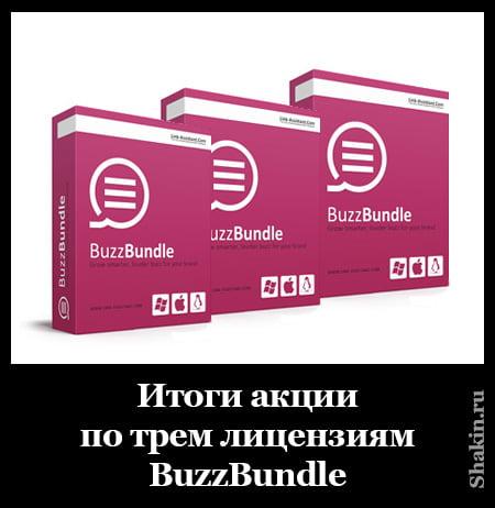 Итоги акции по трем лицензиям BuzzBundle