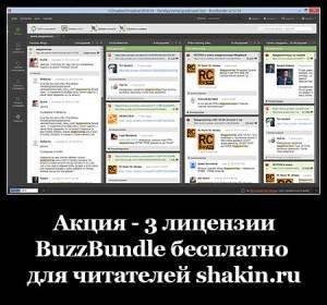 Акция - 3 лицензии BuzzBundle бесплатно для читателей shakin.ru