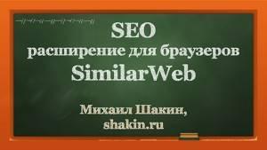 Обзор SEO расширения для браузеров SimilarWeb