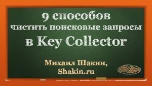 9 способов чистить поисковые запросы в Key Collector