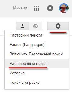 расширенный поиск Гугла