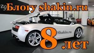8 лет блогу shakin.ru. Видео с поздравлениями
