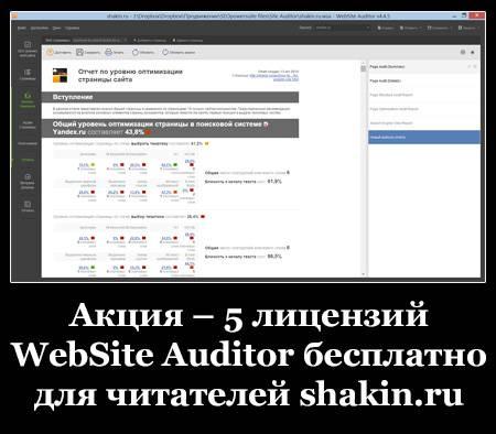 Акция – 5 лицензий WebSite Auditor бесплатно для читателей shakin.ru