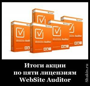 Итоги акции по пяти лицензиям WebSite Auditor + бонус