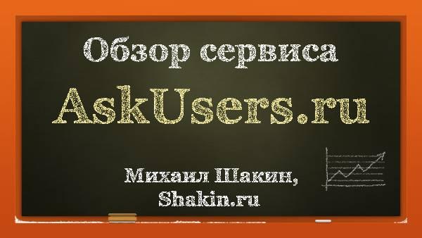 Обзор сервиса AskUsers.ru
