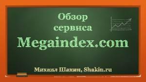 Видеообзор сервиса Megaindex.com в 15 частях
