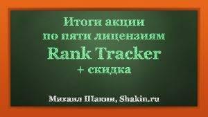 Итоги акции по пяти лицензиям Rank Tracker + скидка