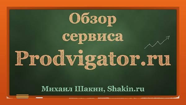 Обзор сервиса Prodvigator.ru в 6 частях