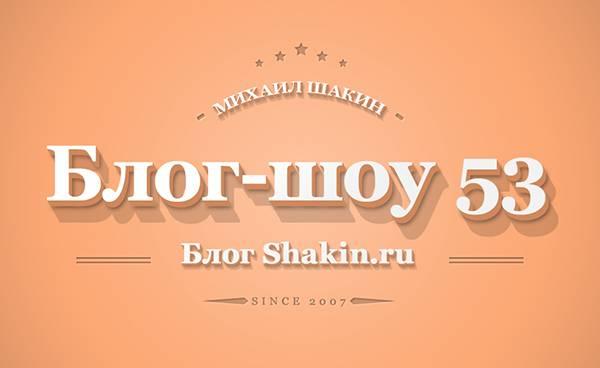 Блог-шоу - выпуск 53
