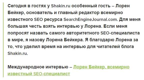Interviewed on Russian Search Blog Shakin.ru