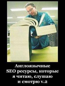Англоязычные SEO ресурсы, которые я читаю, слушаю и смотрю v.2