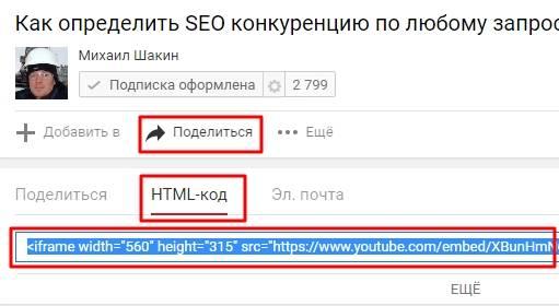 youtube получить html код для встраивания видео