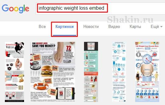 как искать инфографику