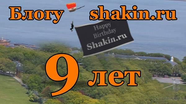 9 лет блогу shakin.ru. Видео с поздравлениями