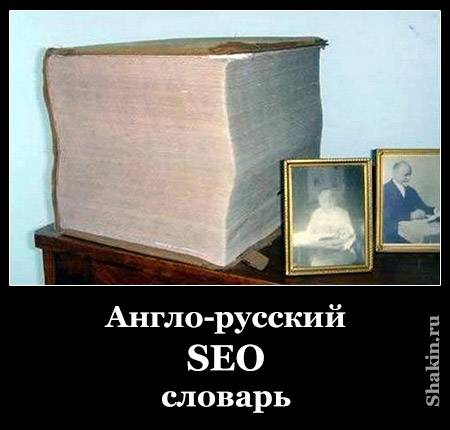 Англо-русский SEO словарь