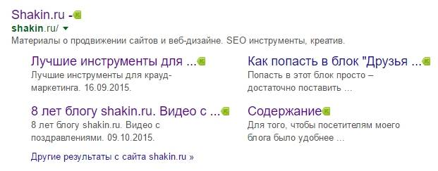 Google sitelinks – ссылки сайта