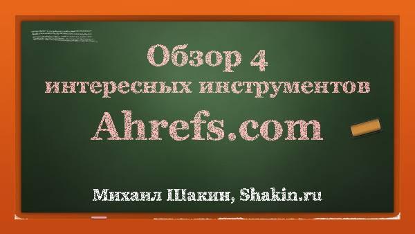 Обзор 4 интересных инструментов ahrefs.com