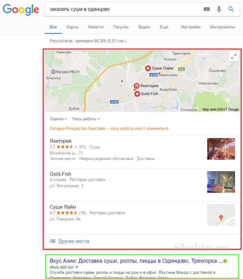 скриншот выдачи гугл