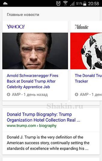 AMP страницы в выдаче Google