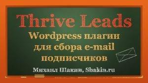 <thrive_headline click tho-post-4533 tho-test-5>Thrive Leads - лучший плагин WordPress для сбора e-mail подписчиков</thrive_headline>