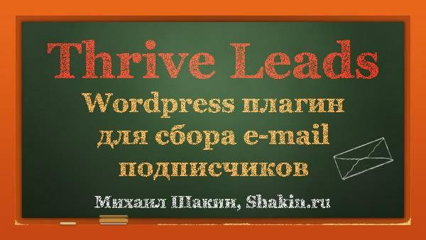 Обзор Thrive Leads - плагина WordPress для сбора e-mail подписчиков