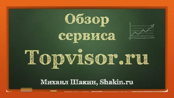 Обзор сервиса Topvisor.ru в 11 частях