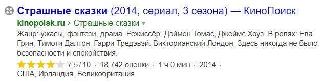 звезды рейтинга в Яндексе
