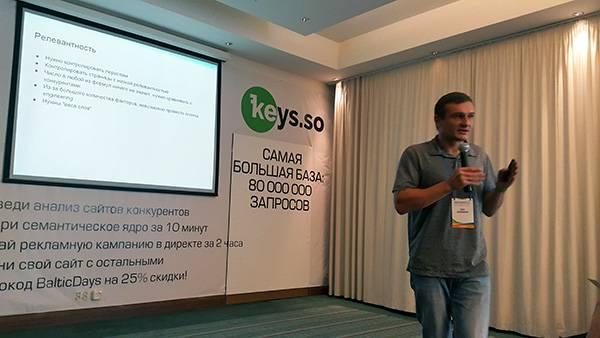Олег Саламаха рассказывает про релевантность
