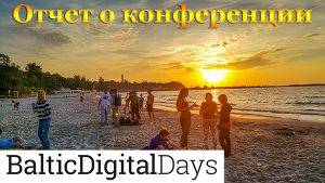 Мой отчет о SEO конференции Baltic Digital Days 2017