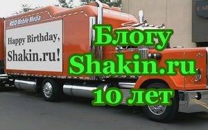 10 лет блогу shakin.ru. Видео с поздравлениями