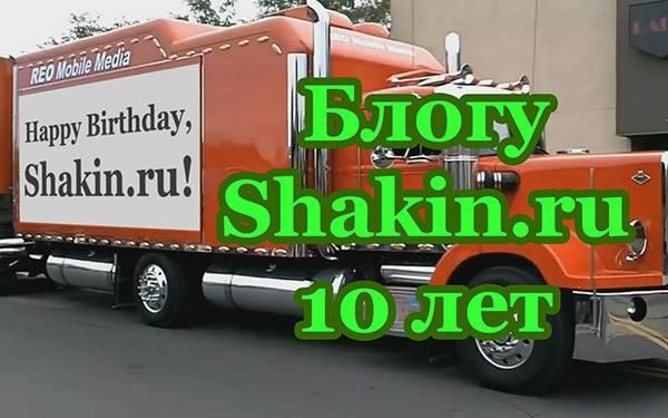 Блогу shakin.ru 10 лет. Видео с поздравлениями