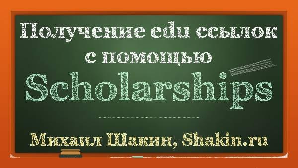 Как получать edu ссылки с помощью Scholarships