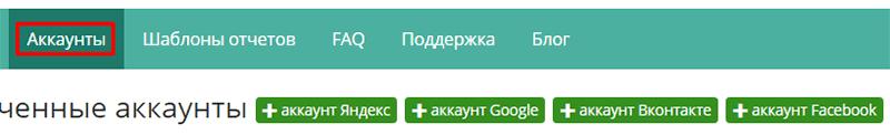 подключить аккаунт Яндекс, Google, Вконтакте или Facebook