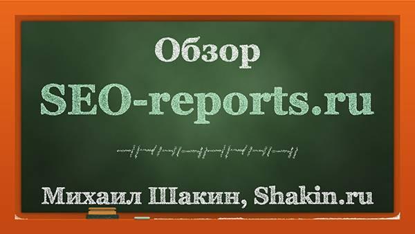 Обзор сервиса для создания отчетов SEO-reports.ru